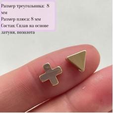 """Ювелирная бусина """"Плюс"""" и """"Треугольник"""", позолота"""